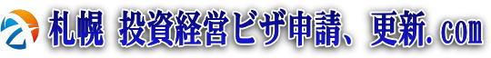 「行政書士、社会保険労務士メニュー」の記事一覧 | 札幌 投資経営ビザ申請、更新.com