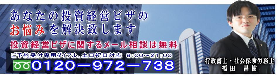 札幌投資経営ビザ申請、変更、更新.com