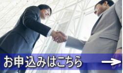 投資経営ビザ申請、更新、変更のお申し込み