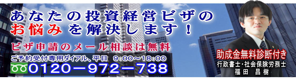 札幌 投資経営ビザ申請、更新.com